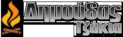 ΤΖΑΚΙΑ ΔΗΜΟΥΔΑΣ Ενεργειακά Τζάκια και Παραδοσιακά Τζάκια, Ξυλόσομπες, σόμπες με pellet Λέβητες, Λέβητες Βιομάζας, στη Μυτιλήνη Λέσβος